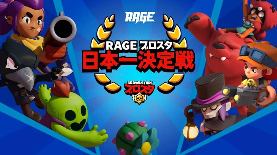 「RAGE ブロスタ 日本一決定戦」