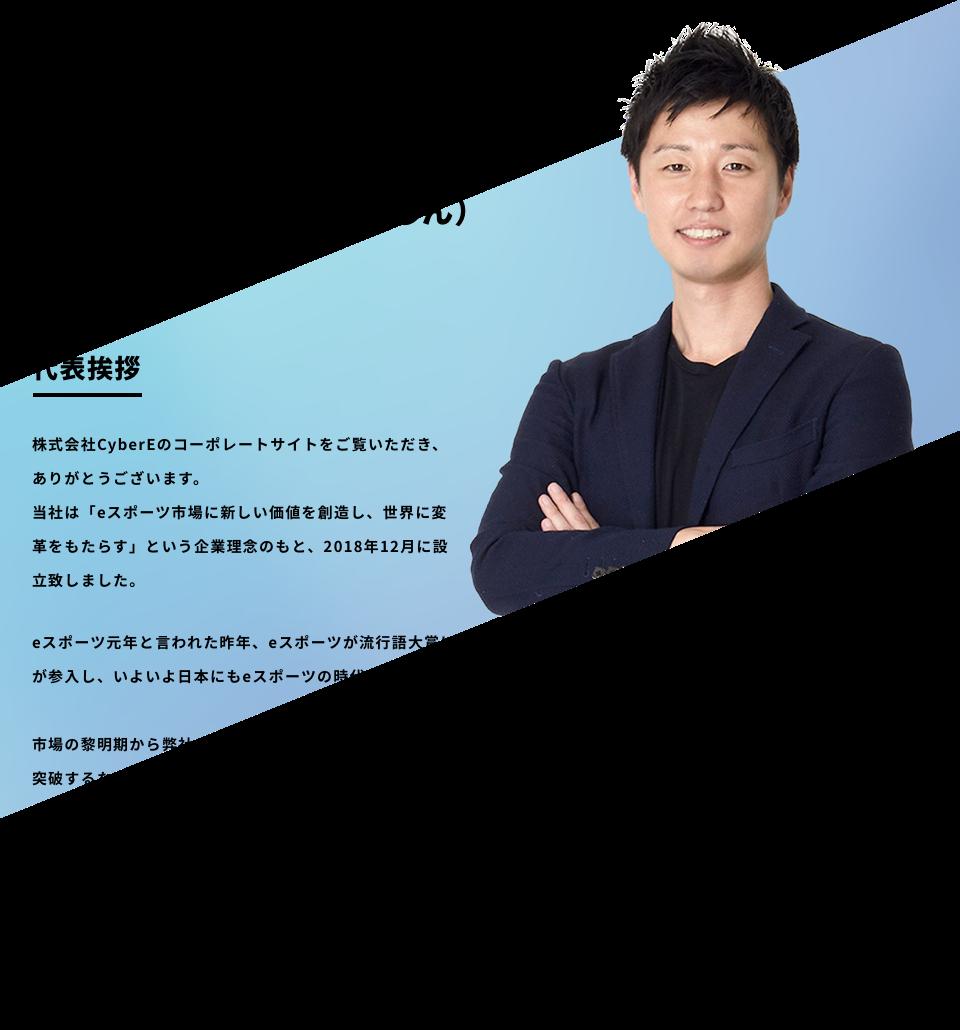 代表取締役社長  文 晟新