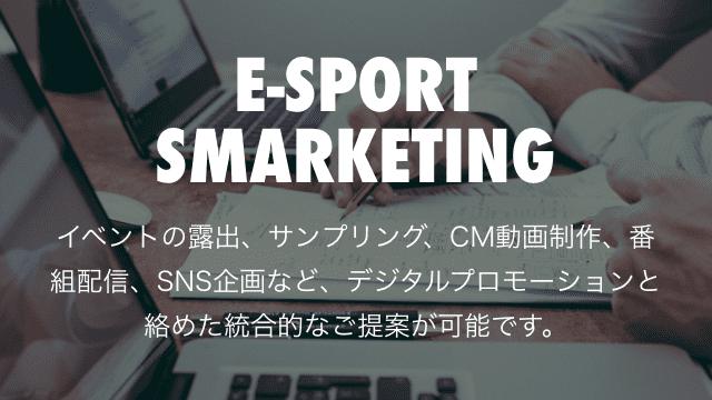 eSports Marketing CyberEは、eスポーツに特化した広告マーケティング会社です。