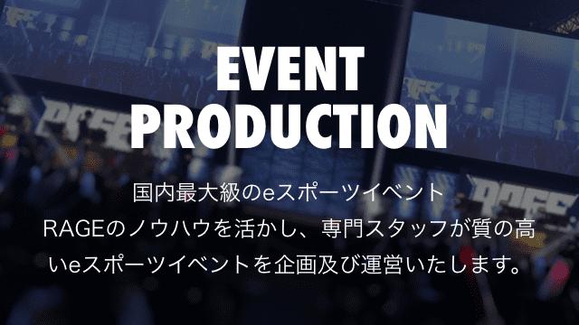 Event Production イベントの露出、サンプリング、CM動画制作、番組配信、SNS企画など、デジタルプロモーションと絡めた統合的なご提案が可能です。